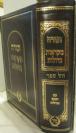 תורה מקראות גדולות בכרך אחד / הוצאת מיר