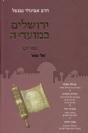 ירושלים במועדיה - פורים הרב אביגדור נבנצל