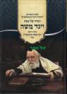 הגדה של פסח ויגד משה - רבי משה פיינשטיין