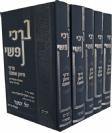 ברכי נפשי על התורה 5 כר' - הרב יצחק זילברשטיין