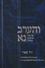 והערב נא על התורה  3 כר' הרב יצחק זילברשטיין