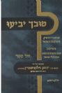 טובך יביעו 2 כר' כרכים על התורה - הרב יצחק זילברשטיין