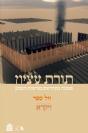 תורת עציון - ויקרא - רבני  ישיבת הר עציון