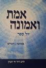 אמת ואמונה - שיחות על פרשות השבוע / הרב דוד חי הכהן