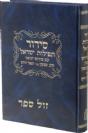 """סידור תפילות ישראל עם פירוש הרש""""ר הירש"""