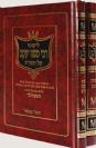 הסנדלר - ליקוטי רבי משה יעקב רביקוב על התורה
