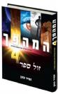 המהפך 4 / הרב זמיר כהן