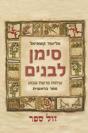סימן לבנים ספר בראשית / הרב אליעזר קשתיאל
