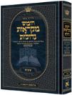 חומש מקראות גדולות ארטסקרול - שמות