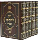 חוק לישראל לישראל המפורש גדול - הוצאת בלום