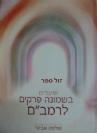 """שיעורים בשמונה פרקים לרמב""""ם הרב שלמה אבינר"""