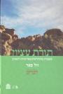 תורת עציון - דברים / רבני ישיבת הר עציון