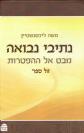 נתיבי נבואה - מבט אל ההפטרות / הרב משה ליכטנשטיין