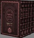 חומש מקראות גדולות המאיר לישראל 5 כר'