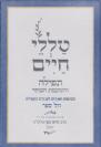 טללי חיים החלבן - תפילה / הרב חיים כהן
