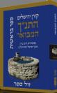 """התנ""""ך המבואר בראשית / הרב עדין אבן ישראל שטיינזלץ"""