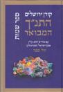 """התנ""""ך המבואר שמות / הרב עדין אבן ישראל שטיינזלץ"""