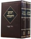 הכתב והקבלה על התורה - מוסד הרב קוק