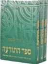 ספר התודעה בשלשה כרכים / אליהו כי טוב