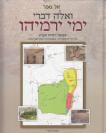 ואלה דברי ימי ירמיהו -סקירה היסטורית, גיאוגרפית וארכיאולוגית / יהודה לנדי