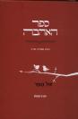 ספר האהבה - יונדב קפלון