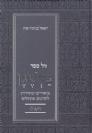 פרשגן  ויקרא - על תרגום אונקלוס רפאל פוזן