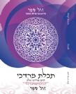 תכלת מרדכי - פירוש על מגילת אסתר / הרב מרדכי אלון.