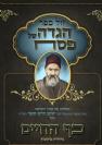 הגדה של פסח כף החיים / רבי יעקב חיים סופר