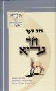 הגדה של פסח חד גדיא - מילי דבדיחותא וחידודי תורה מגדולי ישראל