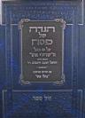 הגדה של פסח - שרידי אש / רבי יחיאל יעקב ויינברג