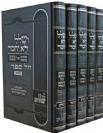 ושלל לא יחסר על התורה - 5 כר' / אברהם ישראל רוזנטל