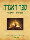 ספר האגדה החדש - עם פירוש / אביגדור שנאן