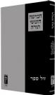 חמישה חומשי תורה קורן - מהדורת ישראל