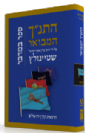 """התנ""""ך המבואר במדבר - הרב עדין אבן ישראל שטיינזלץ"""