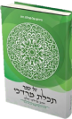 תכלת מרדכי - פירוש על מגילת רות / הרב מרדכי אלון