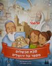 סבא אבשלום מספר על ירושלים