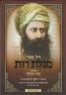 """מגילת רות אם המלך / רבי יוסף חיים ה""""בן איש חי"""""""