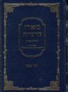 """ביאורי הרצי""""ה לפרקי אבות / הרב צבי יהודה הכהן קוק זצ""""ל"""