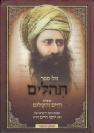 """תהלים עם פירוש חיים והשלום / רבנו יוסף חיים ה""""בן איש חי"""""""