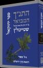 התנ״ך המבואר - יחזקאל / הרב עדין שטיינזלץ אבן ישראל