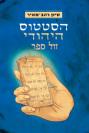 הסטטוס היהודי - רעיונות אקטואליים מפרשת השבוע  סיון רהב מאיר