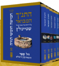 """התנ""""ך המבואר  הרב שטיינזלץ  - סט חמישה חומשי תורה"""