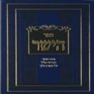 """ספר הישר - מדרשי חז""""ל תורה ונ""""ך"""