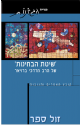 'שיטת הבחינות' / הרב מרדכי ברויאר