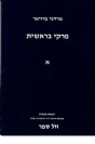 פרקי בראשית / מרדכי ברויאר