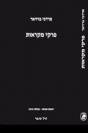 פרקי מקראות / מרדכי ברויאר