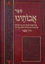 ספר אבותינו / פרקי אגדה ומדרש לפי סדר הדורות