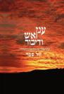 ענן אש ודיבור - על הסדר בו כתובה התורה /  ישראל שריר