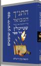 """התנ""""ך המבואר - יהושוע-שופטים / הרב עדין שטיינזלץ אבן ישראל"""