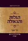 התורה לדורנו ספר שמות - הגלות והגאולה / הרב חיים דרוקמן